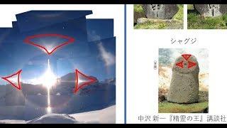 シャグジ・ミシャグジの謎その1 思いがけない3っつの偶然 十干の「庚」・シャグジ・庚申さま 古代探偵の歴史謎解きTV No.87 China #55 田村栄吉 thumbnail