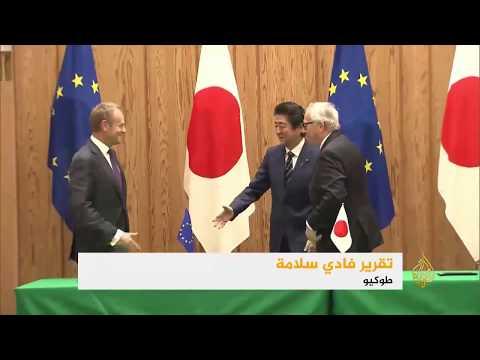 الاتحاد الأوروبي واليابان يوقعان اتفاقا -تاريخيا- للتبادل التجاري  - نشر قبل 3 ساعة