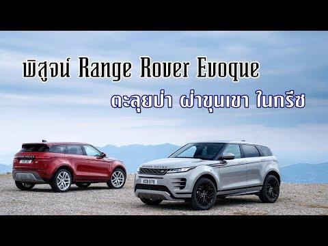 ขับจริง!! พิสูจน์ Range Rover Evoque ตะลุยป่า ฝ่าขุนเขาในกรีซ