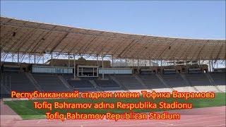 Республиканский стадион имени Тофика Бахрамова / Tofiq Bəhramov adına Respublika Stadionu (5.2016)