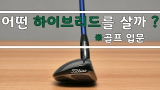 ▩▩ A GOLF ▩▩ 골프 입문을 위한 구매 가이드 …