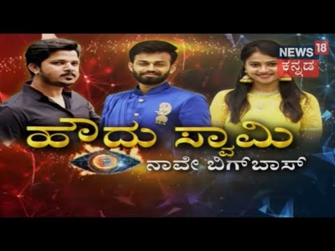 Confessions With BIG 3 | Shashi Kumar, Kavitha Gowda, & Dhan