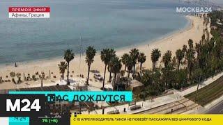 Пляжи Афин и Виареджо опустели из-за коронавируса - Москва 24