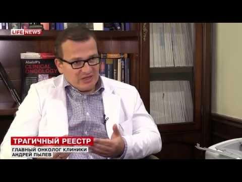 Главный онколог Европейской