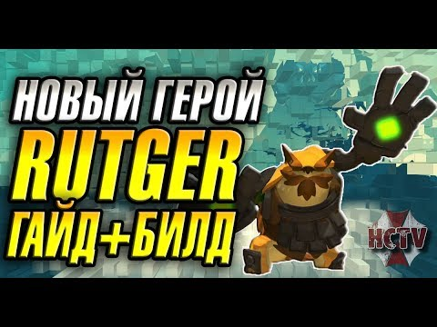 видео: gigantic►rutger►ОБЗОР ГЕРОЯ►ГАЙД+БИЛД (live comments)
