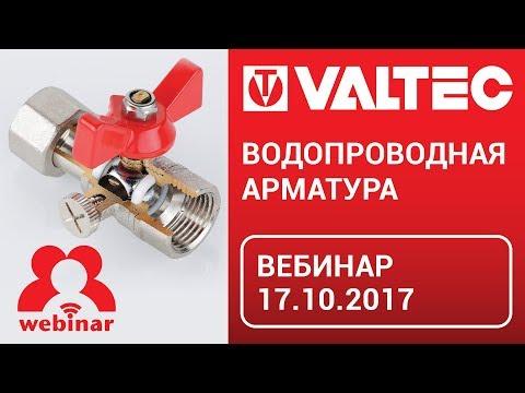 Водопроводная арматура - вебинар 17.10.2017