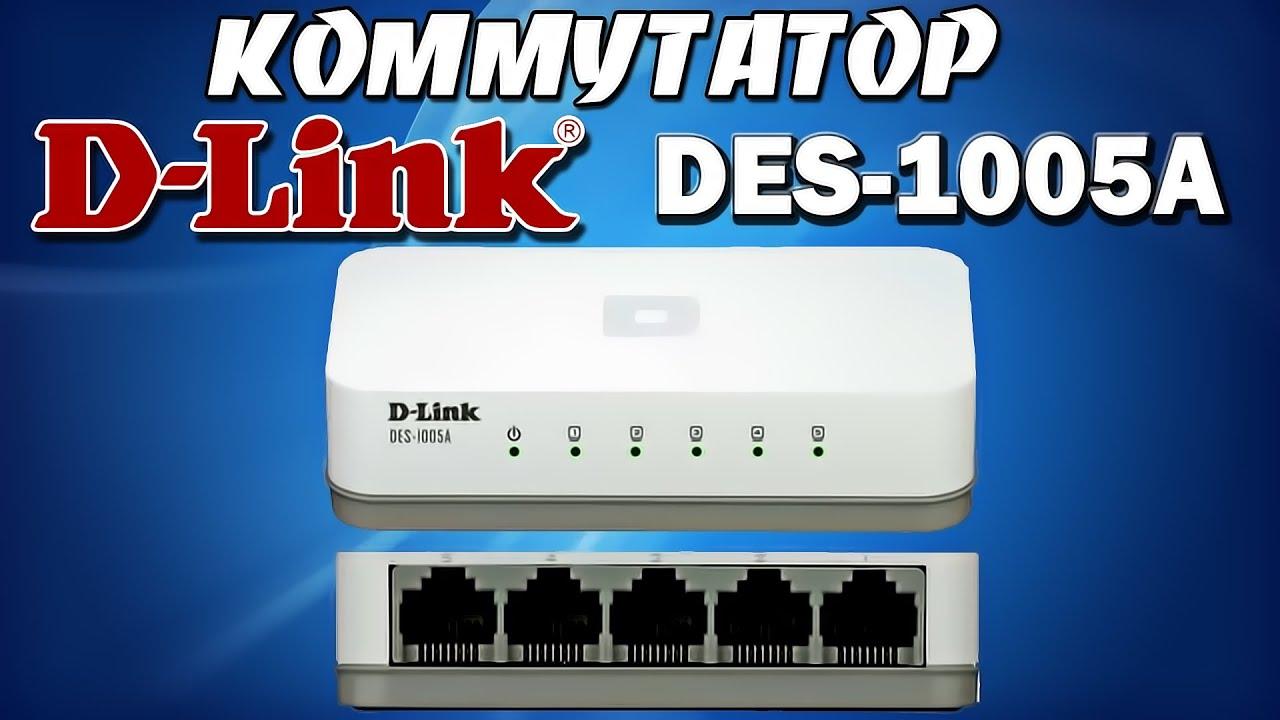 Коммутатор D-LINK DES-1210-10/ME/B2A управляемый 8 портов 10/100Mbps 2x combo GbLAN/SFP