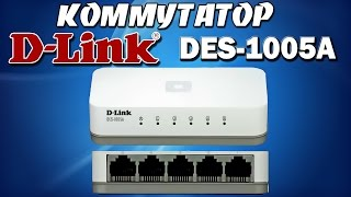 Коммутатор (Switch) D-Link DES-1005A - Обзор