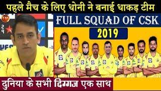 IPL: पहले मैच के लिए CSK की टीम फाइनल.. विराट की टीम से भिड़ेंगे बूढ़े शेर