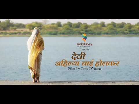 Devi Ahiliyabai Holkar  | Short film by Tony D'souza on her 292 Birthday