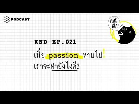เมื่อ passion หายไป เราจะทำยังไงดี? | คำนี้ดี EP.21