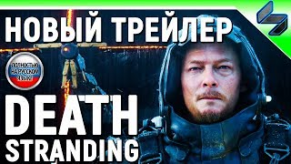Death Stranding ➤ Трейлер На Русском ➤ Кинематографический Синематик к Релизу на PS4