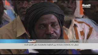 سجال حاد في موريتانيا واتهامات متبادلة بين الحكومة والمعارضة حول قضايا فساد