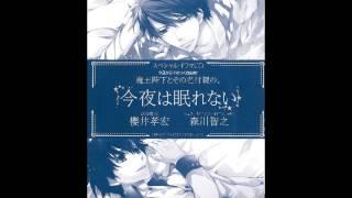 Kyo Kara Maoh! Drama CD : Maou-heika to Sono Nazukeoya no Kon'ya wa Nemurenai