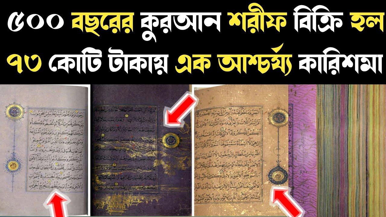 অলৌকিক ঘটনা এই কুরআন শরিফটা ৭৩ কটি টাকাই বিক্রি হলো || Best miracle video of Quran shorif