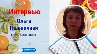Школа-Диетологов - отзыв Ольги Пшеничной (интервью)
