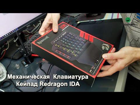 Клавиатура проводная Redragon Ida RGB USB Black OUTEMU Blue (77437)