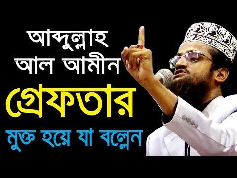প্রেফতারের পর মুক্ত হয়ে যা বললেন| Bangla New Waz Mahfil 2020 আব্দুল্লাহ আল আমীম Abdullah Al Amin