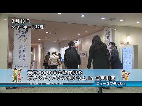 東京2020大会に向けたボランティアシンポジウムin江戸川区