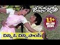 Jeevana Jyothi Movie Video Songs - Chinni O Chinnee - Shobhan Babu, Vanisree - Volga Video Download MP3