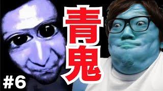 【ホラーゲーム】青鬼を実況プレイ!Part6 - ヒカキンゲームズ(HikakinGames) thumbnail