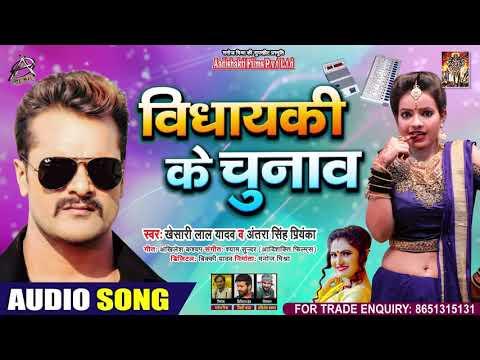 विधायकी के चुनाव   #Khesari Lal Yadav   #Antra Singh Priyanka   Vidhayaki Ke Chunav   Bhojpuri Song