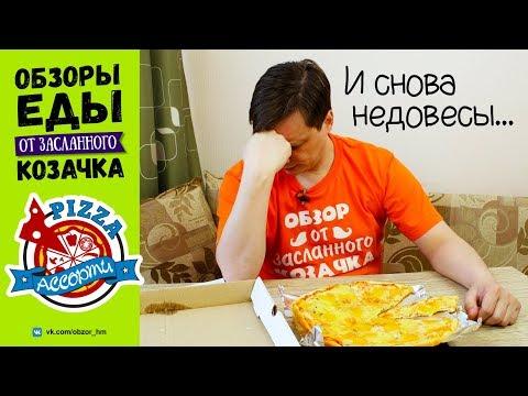 Пиццерия Ассорти / #обзор #доставки еды от ЗАСЛАННОГО КОЗАЧКА