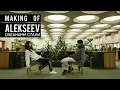 ALEKSEEV Океанами Стали Making Of mp3