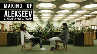 ALEKSEEV - Океанами Стали (Making Of)