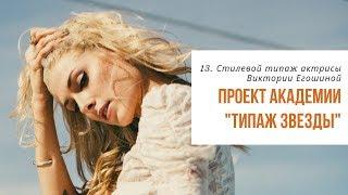 13. Типаж Звезды. Разбираем стилевой типаж по Ларсон актрисы Виктории Егошиной