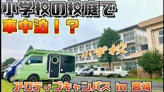 小学校の校庭に車で乗りつけて車中泊!アクティブキャンパス2019 in宮崎が最高だった!