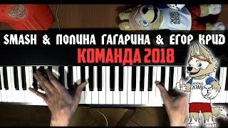 ЖИТЬ |  SMASH, Полина Гагарина & Егор Крид - Команда 2018 | Piano Cover