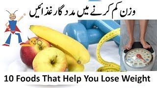 10 Foods To Eat To Lose Weight || Weight Loss Tips In Hindi / Urdu