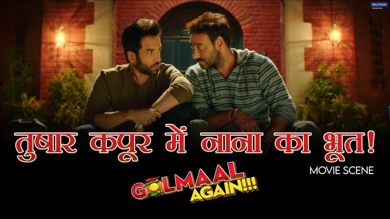 Tusshar Kapoor Mein Nana Ka Bhoot | Movie scene | Golmaal Again | Ajay Arshad Kunal Tusshar Shreyas