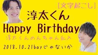 ジャニーズWEST#しげりゅせ#ジャニーズWESTラジオ文字起こし.