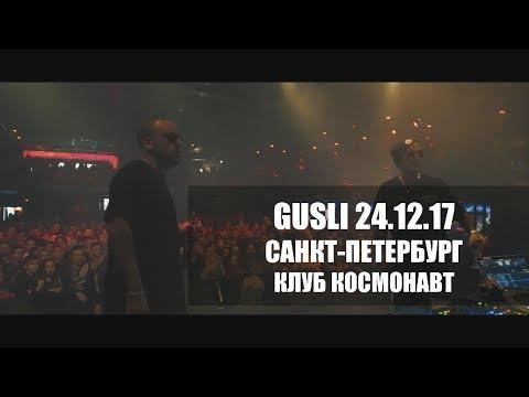 GUSLI (Guf \u0026 Slim) - Концерт в Санкт-Петербурге @ Космонавт (LIVE 24.12.2017)