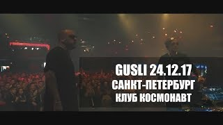 GUSLI (Guf & Slim) - Концерт в Санкт-Петербурге @ Космонавт (LIVE 24.12.2017)