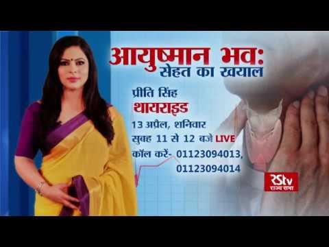 Teaser - 01: Ayushman Bhava: थायराइड   Thyroid   Sat - 11am