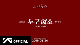 Lee Hi   '누구 없소 (no One) (feat. B.i Of Ikon)' Concept Teaser #1