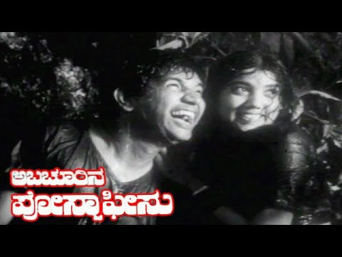 Abachoorina Post Office |Kannada Full Length Movie