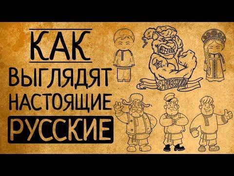 Исконно русская внешность: какая она на самом деле?