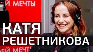 Катя Решетникова в гостях у Красавцев Love Radio