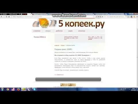 Как заработать деньги на халяву в день до 5 рублей!На вебмани!