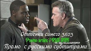 Оттенки синего 3 сезон 3 серия - Промо с русскими субтитрами // Shades of Blue 3x03 Promo