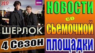 Шерлок 4 Сезон Новости Со Съемочной Площадки