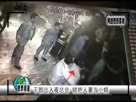 《视界精选》20140613干部村官举止风流错把人妻当小姐