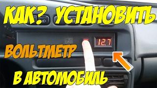 как установить вольтметр в автомобиль