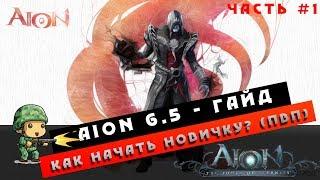 Обложка на видео о Aion 6.5 - Как начать Новичку? (ПвП) Часть #1