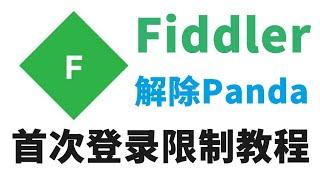利用Fiddler解除首次登录限制