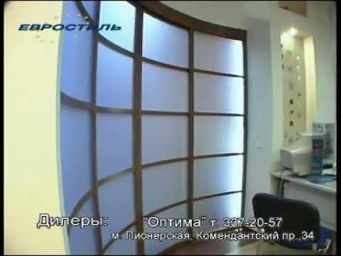 Раздвижные двери ООО Евростиль.mpg